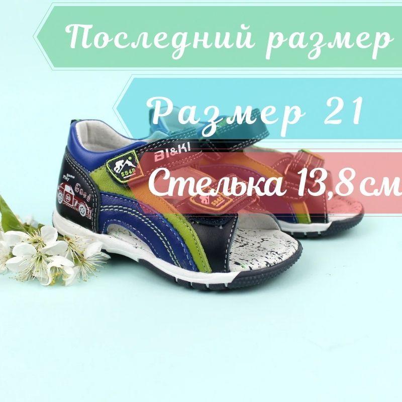 Детская летняя обувь кожаные босоножки на мальчика тм Tom.m р.21