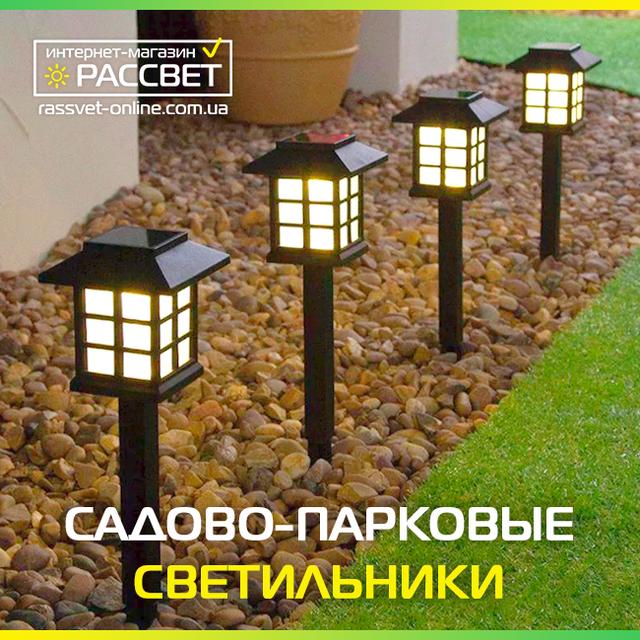 Садово-парковые светильники (газонные, тротуарные)