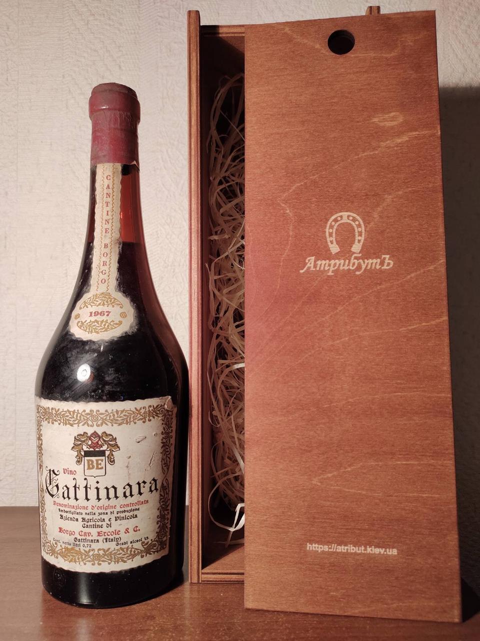 Вино 1967 року Gattinara Італія