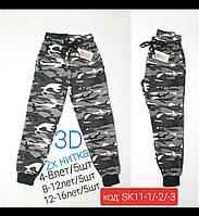 """Спортивні штани камуфляжні 3Д на хлопчика 8-12 років (2 цв) """"MIX"""" купити недорого від прямого постачальника"""