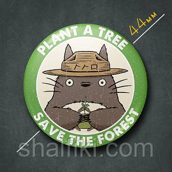 """""""Plant tree Save forest (Мой сосед Тоторо / My neighbor Totoro)"""" значок круглый на булавке Ø44 мм"""