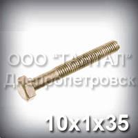 Болт М10х1х35 міцність 6.8 ГОСТ 7796-70 (7808-70) кадмированный