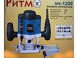Фрезер Риттм МФ-1200+набор 12 фрез, фото 3