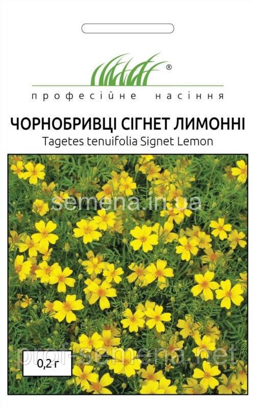 Чорнобривці Сігнет лимонні 0,2 г.