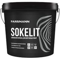Фарба силіконова Farbmann (Kolorit) Sokelit, 9л