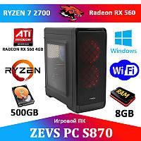 АКЦІЯ!Ігровий ПК ZEVS PC S870 Ryzen 7 2700 + RX 560 4GB + Ігри!