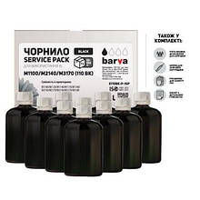 Чернила BARVA EPSON M1100/M3170 (110) BLACK 10x100мл Pigm. (E110Bk-P-1SP)