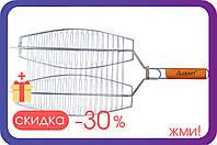 Решетка-гриль Скаут - 270 x 360 x 35 мм для рыбы