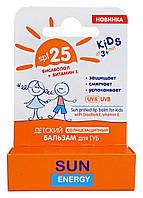 Детский солнцезащитный бальзам для губ Sun Energy Kids 3+ SPF 25 - 3,6 г.