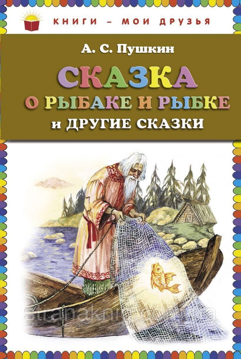Книга: Сказка о рыбаке и рыбке и другие сказки. А.С. Пушкин