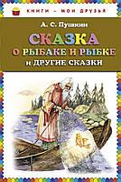 Книга: Сказка о рыбаке и рыбке и другие сказки. А.С. Пушкин, фото 1