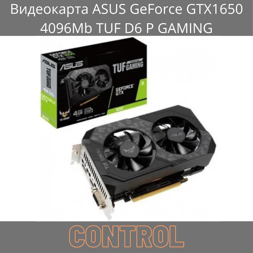 Видеокарта ASUS GeForce GTX1650 4096Mb TUF D6 P GAMING (TUF-GTX1650-4GD6-P-GAMING)