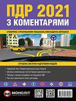 ПДР України 2021 з коментарями