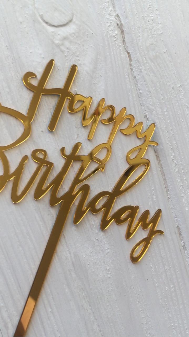 """Топпер для торта дзеркальний """"Happy birthday"""" (золотий)"""