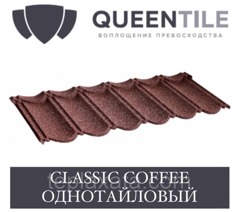 QUEENTILE CLASSIC COFFEE Композитная черепица 1-тайловый лист кофе