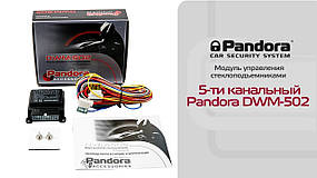 Модуль склопідіймача Pandora DWM 502