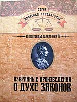 Избранные произведения о духе законов. Монтескье Ш.Л.