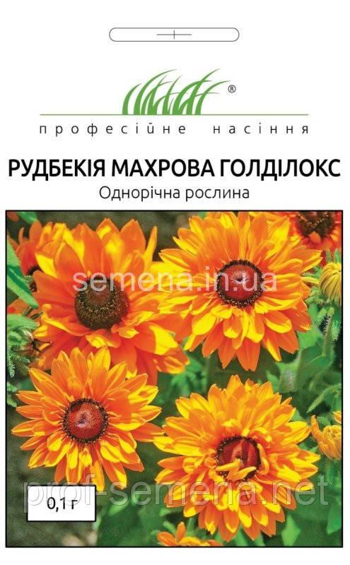 Рудбекія махрова Голділокс 0,1 г.