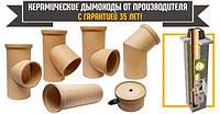 Дымоход для котла   Комплектующие керамического дымохода d-170 (6м)