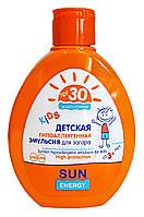 Детская гипоаллергенная эмульсия для загара Sun Energy Kids 3+ Водостойкая SPF 30 - 150 мл.