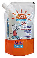 Детская гипоаллергенная эмульсия для загара Sun Energy Kids 3+ Водостойкая SPF 30 Дой-пак - 200 мл.