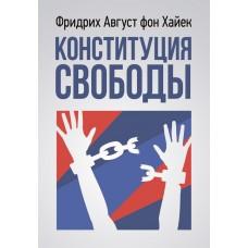 Конституция свободы. Хайек Ф.
