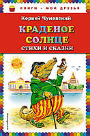 Книга: Краденое солнце. Стихи и сказки. Корней Чуковский