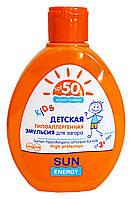 Детская гипоаллергенная эмульсия для загара Sun Energy Kids 3+ Водостойкая SPF 50 - 150 мл.
