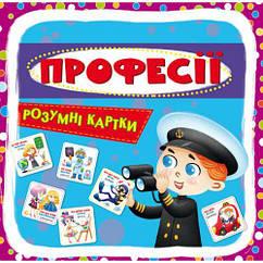 """Розумні картки. """"Професії"""", укр F00025634"""