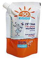 Детская гипоаллергенная эмульсия для загара Sun Energy Kids 3+ Водостойкая SPF 50 Дой-пак - 200 мл.