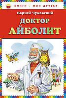 Книга: Доктор Айболит. Корней Чуковский