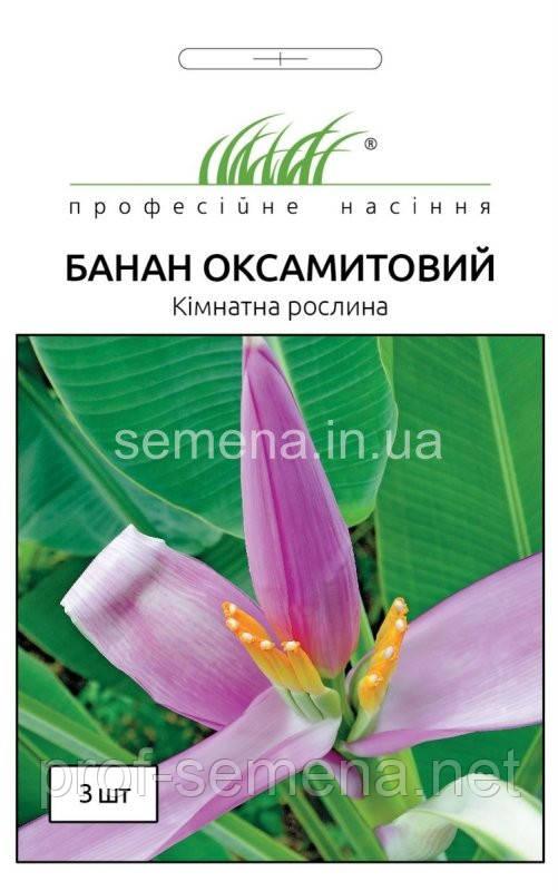 Банан Оксамитовий 3 шт.