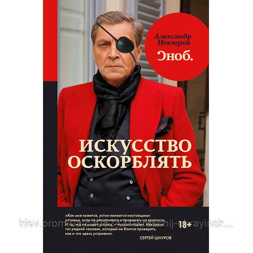 Мистецтво ображати. Олександр Невзоров (Тверда палітурка.320стр.)