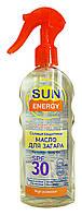 Солнцезащитное масло для загара Sun Energy Масло арганы, макадамии, витамин Е SPF 30 Спрей - 200 мл.