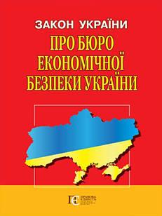 Закон України Про Бюро економічної безпеки України.