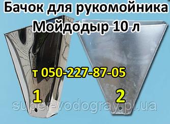 Бачок для умывальника Мойдодыр 10 л