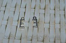 Подвеска буква E.  метал. английский алфавит