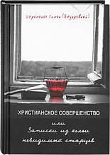 Християнська досконалість, або Записки з келії невидимих старців. Симеон Афонський (Симон Безкровний)