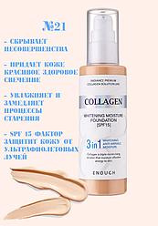 Тональный крем коллаген Enough Collagen Whitening Moisture Foundation 3 in 1 SPF 15, 100 мл ТОН 21