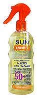 Солнцезащитное масло для загара Sun Energy Сквалан оливковый, витамин Е SPF 50 Спрей - 200 мл.