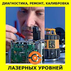 Ремонт, Калибровка, Диагностика проблем Лазерных уровней DEKO, HILDA, FUKUDA, Firecore, Huepar,Sndway и др.