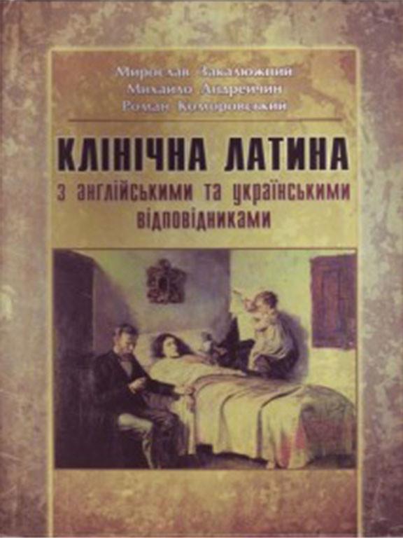 Клінічна латина з англійськими та українськими відповідниками. Закалюжний М.М.