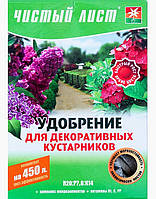 """Комплексное  удобрение  """"Чистый лист"""" для  декоративных  цветов и кустарников  300г"""