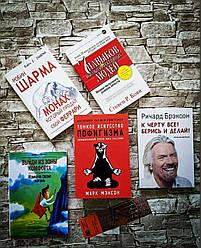 """Набір ТОП 5 книг по саморозвитку """"Вийди із зони комфорту"""",""""7навыков"""",""""До біса все! Берися і роби"""" та ін."""