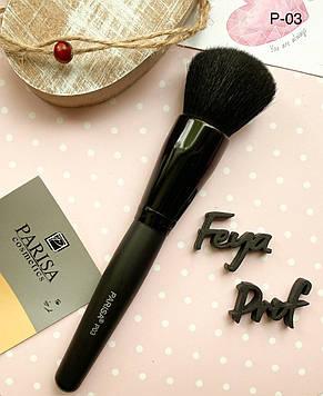 Кисть Parisa Cosmetics P03 - для нанесения румян,бронзаторов