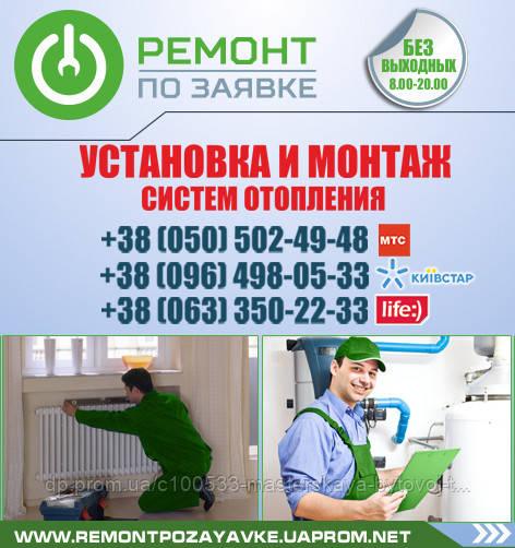 Замена, установка батарей отопления Хмельницкий. Замена, Установка радиатора отопления в Виннице - Мастерская бытовой техники в Украине - Ремонт По Заявке в Днепре