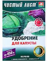 """Комплексное   удобрение  """"Чистый лист""""  для  овощей (капуста)  300г"""