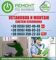 Замена, установка батарей отопления Харьков. Замена, Установка радиатора отопления в Виннице