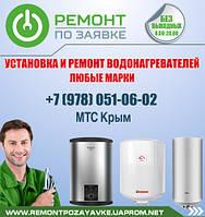 Установка и подключение водонагревателя Севастополь. Установка водонагреватель Севастополь
