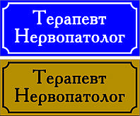 Табличка офисная 10х30